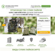 Landing page продажа сухих пайков