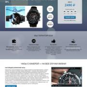 Лендинг продажа часов с видеокамерой