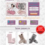 Landing page продажа домашних угг Pandaboots
