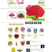 Лендинг продажа цветов и доставка