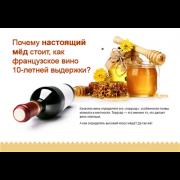 Лендинг продажа настоящего мёда