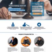 Лендинг услуги адвоката юридической тематики