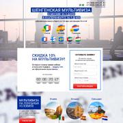 Landing page шенгенская мультивиза