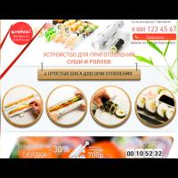 Landing page устройство для приготовления суши и роллов
